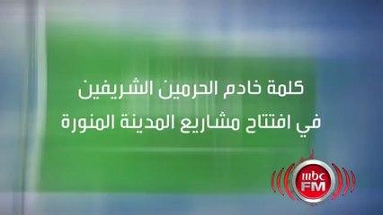كلمة خادم الحرمين في حفل استقبال أهالي المدينة المنورة 