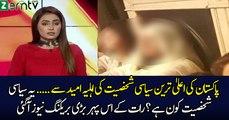 Kis Bari Siasatdaan Shakhsiat Ki WIFE Umeed Se Hai ???