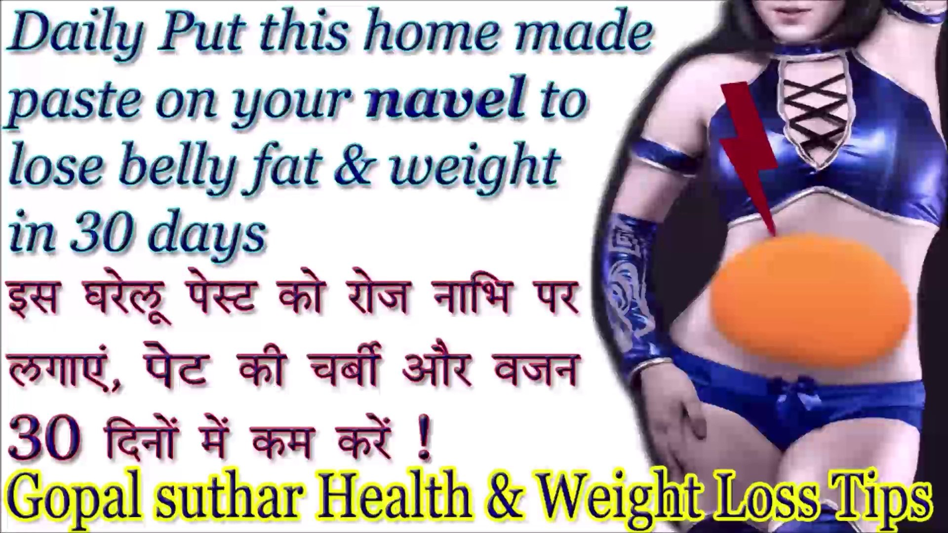 Put Homemade Ayurveda Paste Daily on your Navel to Lose Belly fat & Weight in 30 Days | 30 days
