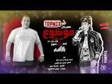 حصريا مهرجان موضوع مش صعب ( صبرى نخنوخ) غناء سعيد مزيكا - محمد رشاد - توزيع مزيكا مصر ❤