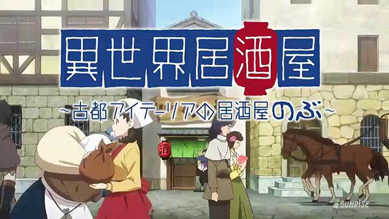 居酒屋 アニメ 世界 無料 のぶ 異