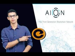 O que é Aion Passo a Passo - Entenda como Aion Funciona - Aion Comunicação Entre Blockchains