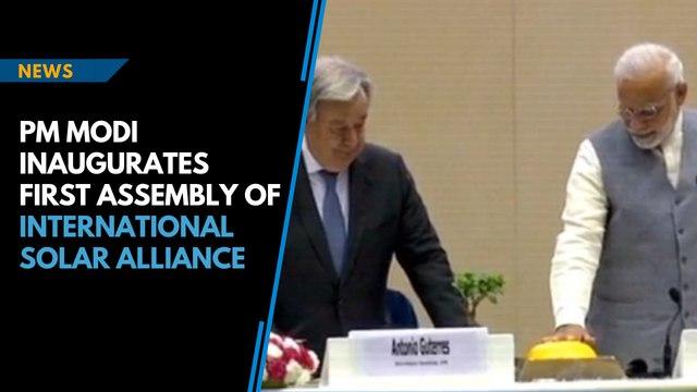 PM Modi inaugurates first assembly of International Solar Alliance