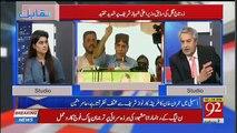 PTI Govt Ne Kis Shakhs Ko Bari Post Per Oppoint Dia Hai ?? Amir Mateen Tells