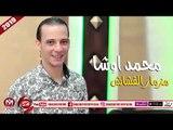 محمد اوشا مزمار القشاش (المزمار اللى هيخليك ترقص بالعافية) 2019 على شعبيات