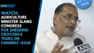 Agriculture Minister accuses Congress of shedding crocodile tears on farmers' issue
