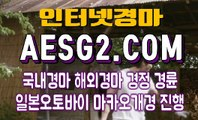 온라인경마사이트 인터넷경마 A E S G 2 쩜 C0M♤♧ 사설경마