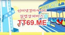 인터넷경마사이트 TT69 . ME