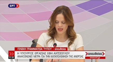 Η υπουργός Έφη Αχτσιόγλου ανακοινώνει μέτρα για την καταπολέμηση της ανεργίας