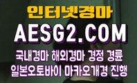 스크린경마 에이스경마사이트 A E S G 2 쩜 C0M♤♧ 스크린경마