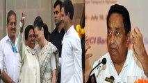 Madhya Pradesh Election 2018:Congress BSP Alliance पर Kamalnath ने तोड़ी चुप्पी | वनइंडिया हिंदी