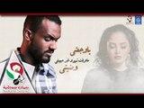 احمد أمين - ياوجعتي اغنية حزينة سودانية || مسلسل عشم || اغاني سودانية 2018