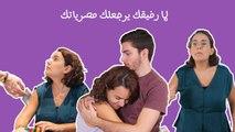لما رفيقك يرجعلك مصرياتك: يوم السعادة العالمي