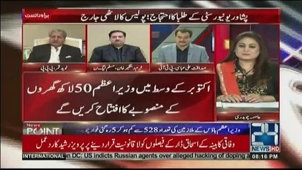 News Point With Asma Chaudhry - 4th October 2018