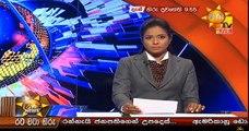 Hiru 9.55pm Sinhala News - 04th October 2018