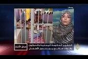 توكل كرمان لقناة الجزيرة: ماورد في تقرير فريق الخبراء الاممين حول جرائم التحالف .. والحوثيين ، قطرة من بحر جرائمهم في اليمن ، والتقرير مستندا مهما لملاحقتهم دول
