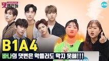 B1A4에 반한 '바나'들의 악플러 저격 대잔치 B1A4│댓변인들│AYO 에이요