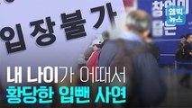 [엠빅비디오] 65세 이상 입구컷한 창업박람회의 황당한 이유