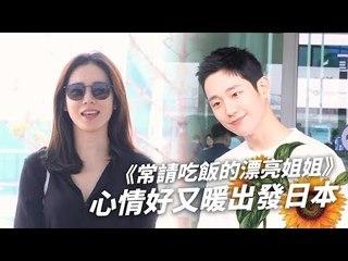 5月29日《常請吃飯的漂亮姐姐》丁海寅、孫藝珍韓國出發日本獎勵旅遊