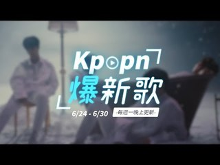 【Kpopn爆新歌】6月第4期