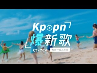 【Kpopn爆新歌】7月第2期