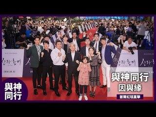 2018-07-30《與神同行 - 因與緣》首爾紅毯見面會直擊