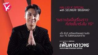 ซับไทย YG Future Strategy Office ซิตคอมตลกร้ายที่เปิดเผยความลับ YG