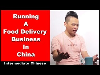 Running a Food Delivery Business in China - Intermediate Chinese | Chinese Conversation | HSK 4 - 5