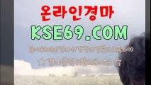 부산경마 온라인경마사이트 인터넷경마사이트 K S E 6 9 점 C0M 인터넷경마