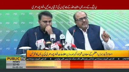 Federal Information Minister Fawad Chaudhry's Press Conference (1/2)