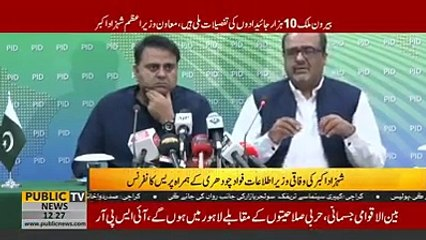 PM's Special Assistant Shahzad Akbar's Press Conference (2/2)