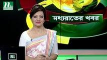 NTV Moddhoa Raater Khobor   06 October, 2018