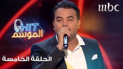 مراد بوريكي يغني سيدتي في #Hit_الموسم