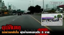 อุบัติเหตุ รถพ่วงหลับไน พุ่งข้ามเลนชนประสานงาดับ 3 ราย