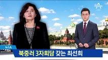 北 최선희, '북중러 3자회담' 위해 모스크바 방문