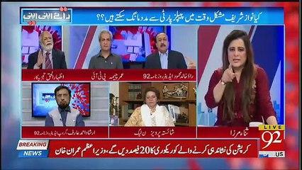 Agar Imran Khan Sahi Rasty Par Chalty Rahe To Unke Against Jo Quwaten Hain Wo Kuch Nahi Kar Sakengi.. Izhar Ul Haq