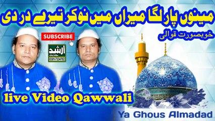 Mainu Paar Laga Meeran Main Nokar Tere Darr Di-Nazir Ejaz Qawwali2018-19-