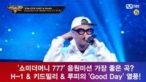'쇼미더머니 777' 음원미션 가장 좋은 곡? 'Good Day' 열풍!