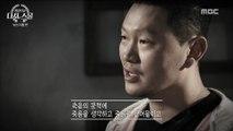 [PEOPLE] Someones good, someones hard, sad memories ,MBC 다큐스페셜 20181008