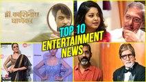 Top 10 Entertainment News | Weekly Wrap | Subodh Bhave | Nana Patekar | Ani Dr. Kashinath Ghanekar