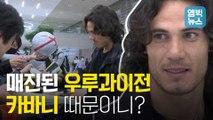 [엠빅비디오] 수아레스 대신 카바니 왔다.. 우루과이 평가전 어떻게 될까?