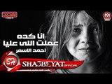 احمد الاسمر كليب عملت اللى عليا اخراج وحيد الجبالى 2017 حصريا على شعبيات