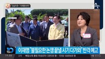 """""""진실의 문…"""" 이재명 반격?"""