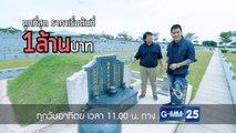 ไทยทึ่ง WOW! THAILAND อาทิตย์ที่ 14 ต.ค. นี้ 11.00 น. ทางช่อง GMM25