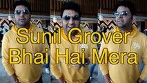 Kapil Sharma & Sunil Grover come together on Sony| Diwali | Sunil is my brother| Bollywood news
