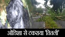 Cyclone Titli hits Odisha-Andhra coast strong winds uproot trees flights and trains cancelled