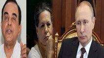 Subramanian Swamy ने Russia President Putin से Sonia Gandhi के मांगे Record | वनइंडिया हिन्दी