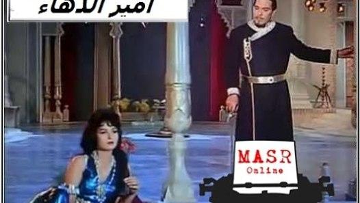 الفيلم العربي I أمير الدهاء I فريد شوقي