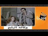 الفيلم العربي - وكالة البلح - بطوله ناديه الج