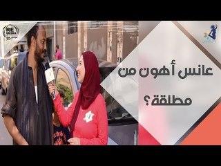أول برنامج شارع عن الستات - لقب مطلقة أهون من عانس؟؟